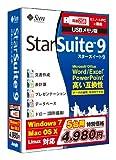 StarSuite9 Windows7対応版 USBメモリ版