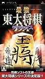 最強 東大将棋 デラックス - PSP