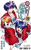 ゆらぎ荘の幽奈さん 19 (ジャンプコミックス)