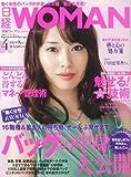 日経 WOMAN (ウーマン) 2011年 04月号 [雑誌]