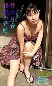 【デジタル限定】竹内月音写真集「16歳の奇跡」 週プレ PHOTO BOOK