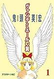 ヴァンデミエールの翼(1) (アフタヌーンコミックス)