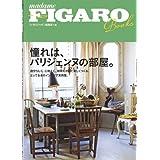 フィガロブックス 憧れは、パリジェンヌの部屋。 (FIGARO BOOKS)