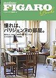 フィガロブックス 憧れは、パリジェンヌの部屋。 (FIGARO BOOKS) 画像