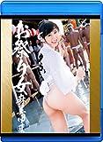 お祭り女 麻美ゆま [Blu-ray]