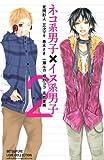 ネコ系男子×イヌ系男子(2) (講談社コミックス別冊フレンド)