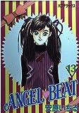 ANGEL BEAT 13 (KCデラックス)