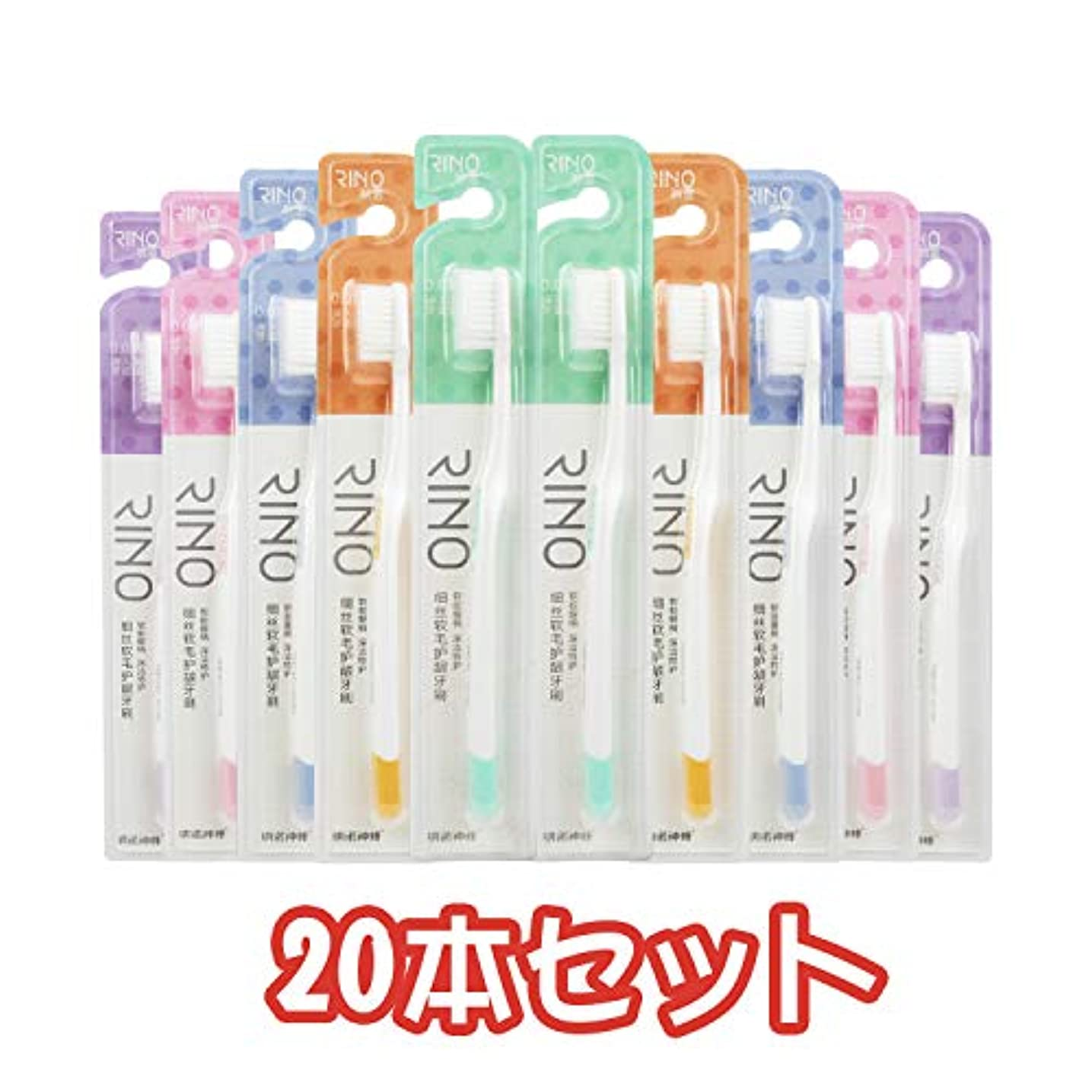 先大陸アサーNano 20本セット やわらかい 歯ブラシ 大人用 耐久性 旅行用 子供 卸売価格 安い歯ブラシ