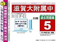 滋賀大学附属中学校【滋賀県】 H25年度用過去問題集5(H24+模試)