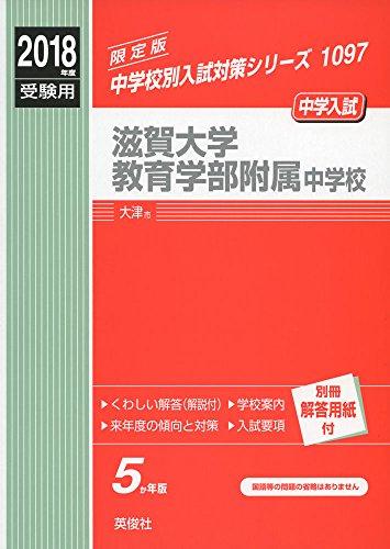 滋賀大学教育学部附属中学校   2018年度受験用赤本 1097 (中学校別入試対策シリーズ)