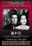 嵐が丘 [DVD]日本語吹き替え版