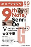 9th Note/Senri Oe V ジャズをひと休み。陽はまた昇る<「9th Note /Senri Oe」シリーズ> (カドカワ・ミニッツブック)