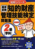 知的財産管理技能検定問題集2級「学科」廉価版 (知財シリーズ)