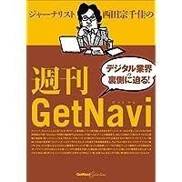 GetNaviセレクション ジャーナリスト西田宗千佳の週刊GetNavi GetNavi特別編集