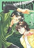 COMBINATION 3 (ジュディーコミックス クリエ)