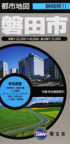 都市地図 静岡県 磐田市 (地図 | マップル)