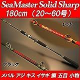 15'New グラス無垢ライトゲームロッド SeaMaster Solid Sharp/シーマスター ソリッドシャープ 30-180 (220102) (レッド)