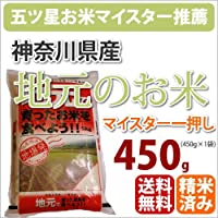 戸塚正商店 神奈川県大磯・平塚産「地元のお米」450g
