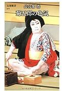 菊五郎の色気 (文春新書)