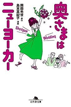 [岡田光世, 島本真記子]の奥さまはニューヨーカー Shotgun Wedding (幻冬舎文庫)
