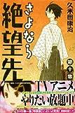 さよなら絶望先生(10) (講談社コミックス) 画像