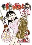 Mr.釣りどれんEx1(同人誌A5版56p)