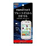 レイ・アウト mamorino5 フィルム ブルーライトカット 高光沢 RF-MM5F/M1
