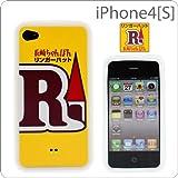 ストラップヤ リンガーハット iPhone4Sケース