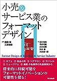 小売&サービス業のフォーマットデザイン