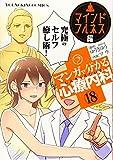 マンガで分かる心療内科 マインドフルネス編 18 (18巻) (ヤングキングコミックス)