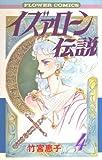 イズァローン伝説 / 竹宮恵子 のシリーズ情報を見る