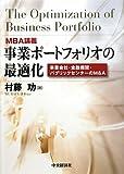 MBA講義 事業ポートフォリオの最適化―事業会社・金融機関・パブリックセクターのM&A