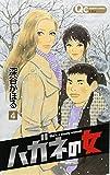 ハガネの女 4 (クイーンズコミックス)