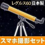 天体望遠鏡 初心者 子供 小学生 レグルス60 スマホ撮影セット 日本製 口径60mm
