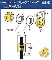 ベビー ダブルベース (両面用) 8~10mmガラス用 【ロイヤル】 BA-WB 23 APゴールド サイズ:φ23×6.5+6.5mmポイントシステム(軽量用)
