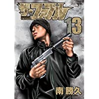 ザ・ファブル(13) (ヤングマガジンコミックス)