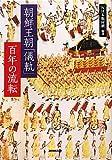 朝鮮王朝「儀軌」 百年の流転