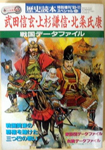 戦国データファイル 武田信玄・上杉謙信・北条氏康 (歴史読本スペシャル)