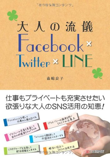 大人の流儀 Facebook×Twitter×LINEの詳細を見る