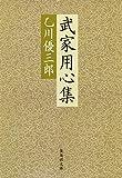 武家用心集 (集英社文庫) 画像