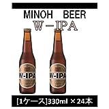 箕面ビール W-IPA 330ml 24本 瓶 1ケース CL
