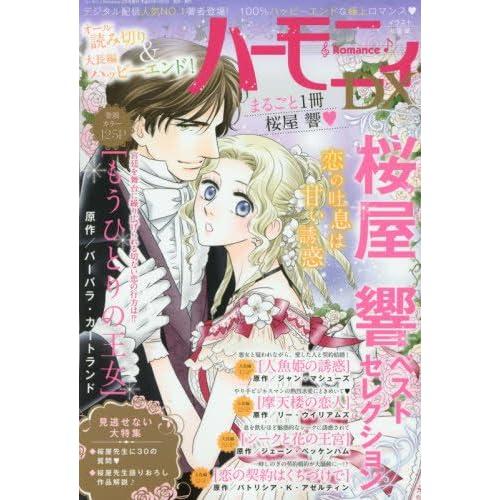 ハーモニィRomance 2017年 2月号増刊 ハーモニィRomanceDX 桜屋響ベストセレクション