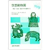 空想動物園―神話・伝説・寓話の中の動物たち (教養選書)