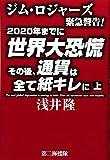 2020年までに世界大恐慌 その後、通貨は全て紙キレに〈上〉—ジム・ロジャーズ緊急警告!