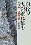 白夜の大岩壁に挑む―クライマー山野井夫妻   (日本放送出版協会)