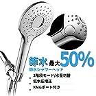 【秘密クーポン】節水シャワーヘッドが激安特価!