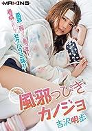 風邪っぴきカノジョ 吉沢明歩 [DVD]