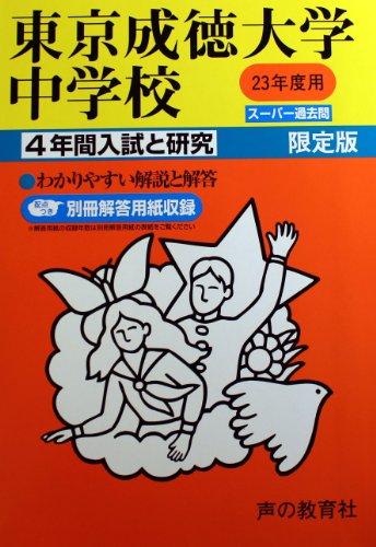 東京成徳大学中学校 23年度用 (4年間入試と研究100)