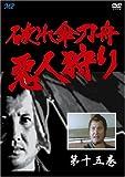 破れ傘刀舟 悪人狩り 15 [DVD]