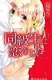 同級生に恋をした(5) (なかよしコミックス)
